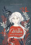 Książka Wiłka, smocza dziewczynka