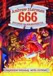 Książka 666 stopni Fahrenheita