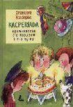 Książka Kacperiada : opowiadania dla łobuzów i nie tylko