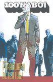 Książka 100 naboi. Tom 9. Farbowany detektyw. Część 2