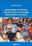 Książka Rosyjskie myślenie polityczne za czasów prezydenta Putina