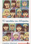 Książka 10 sposobów na chłopaka
