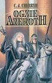 Książka Ognie Azeroth