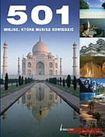 Książka 501 miejsc które musisz odwiedzić