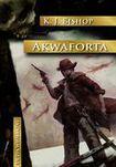 Książka Akwaforta