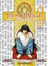 Death Note 2 - Połączenie