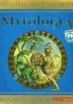 Książka Mitologia